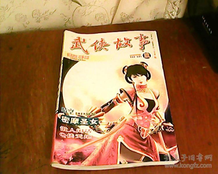 武侠故事 (长篇专号)2009年9月号