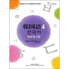 韩国语(4)(同步练习册)(配MP3)(新)