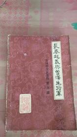 长春起义与曾泽生将军[吉林文史资料第三辑]