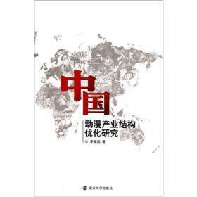 中国动漫产业结构优化研究