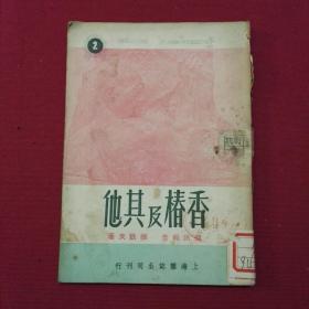 人民艺术丛刊:香椿及其他  1950年一版