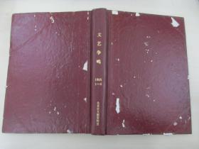 文艺争鸣 1995年1-6期 文艺争鸣出版社 16开精装