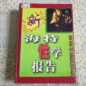 新海特性学报告:中文全译本