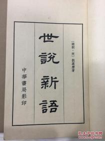 世说新语 全五册 沪一版一印仅1000册 有藏书章