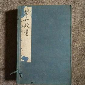 清代宣统32开线装,法律文案古籍,樊山政书,一套5册十卷全,原函原装,美品稀见