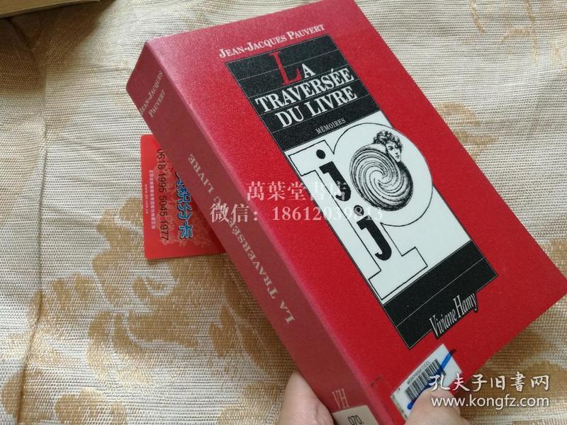 万叶堂 法文原版 la traversee du livre 穿过这本书