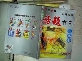 中学生话题作文 一本全 双色版..