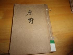 原野  曹禺戏剧集 第三种--民国35年11版---馆藏书,品以图为准