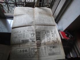 51年大报《大钢报》 8开2页6版   武汉市第一届光荣榜劳模代表大会 等内容