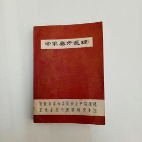中草药方选编