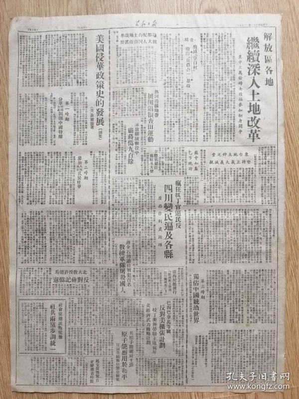 东北日报·模范干部钟连乐·解放区各地继续深入改革·美国侵华政策史的发展