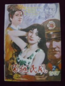 百越民风1987年第2期 总第2期