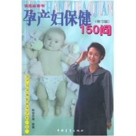 孕产妇保健150问
