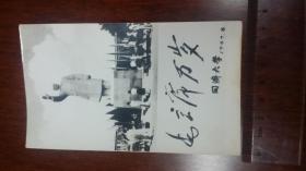 1967年同济大学毛主席塑像照片型 画片   12.5乘7.9