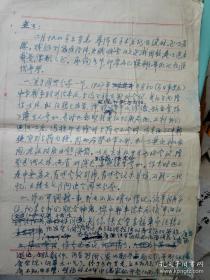 六十年代唐生智部下写给唐生智信 .