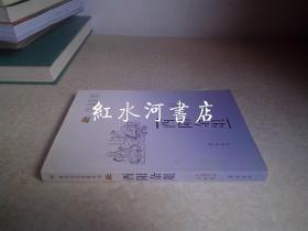 历代笔记名著丛书:酉阳杂俎   馆藏