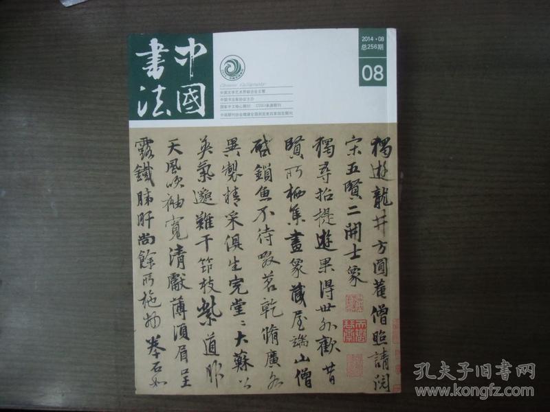 中国书法          2014年第8期