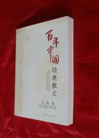 百年中国经典散文-- 人生卷