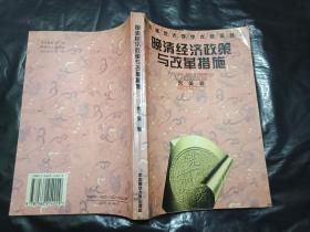 稀缺资料书《晚清经济政策与改革措施》---作者朱英--签赠本