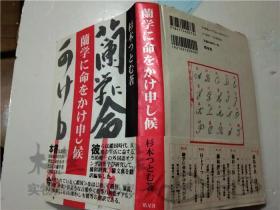 原版日本日文书 兰学に命をかけ申し候 杉本つとむ 株式会社皓星社 32开硬精装