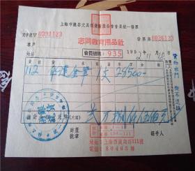 1952年上海市五金商业同业公会会员统一发票(贴税票)中华人民共和国印花税票 1949年10元4张 15元1张有戳 货号AA6