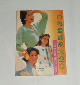 初级编织大全 1992年1版1印