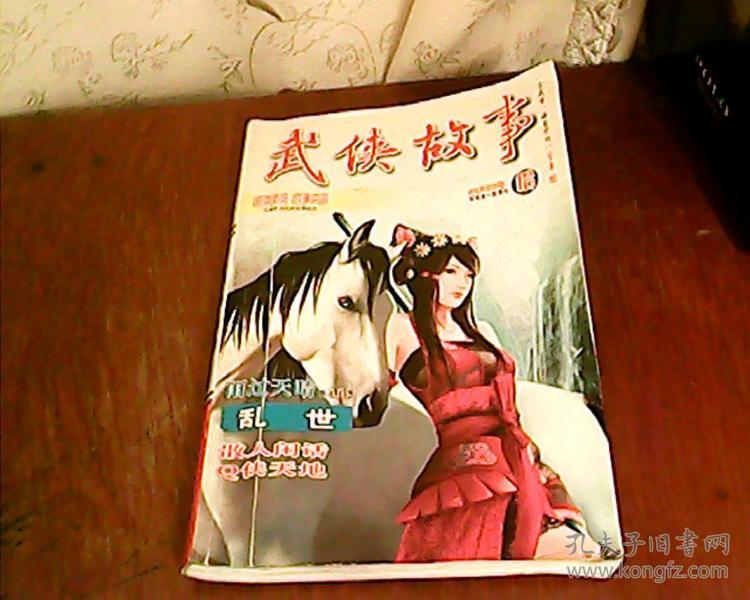 武侠故事 (长篇专号)2009年10月号