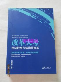 改革大考:经济转型与结构性改革