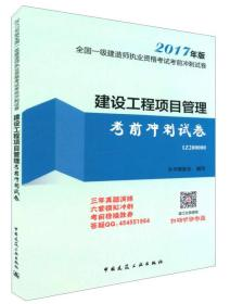 Construction Engineering Project Management Sprint Examination Paper (2017 Edition 1Z200000) / National First-Class Construction Teacher License Examination Sprint Examination Paper