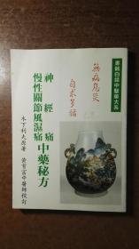 神经痛、慢性关节风湿痛 中药秘方(小日本的好书,绝对低价,绝对好书,私藏品还好,自然旧)