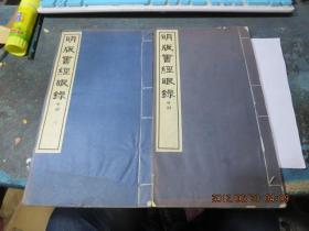 线装古籍1103 【明版书经眼录】两册全,包真包老