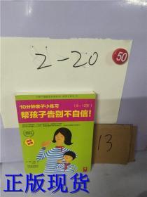 帮孩子告别不自信,10分钟亲子小练习:6~12岁