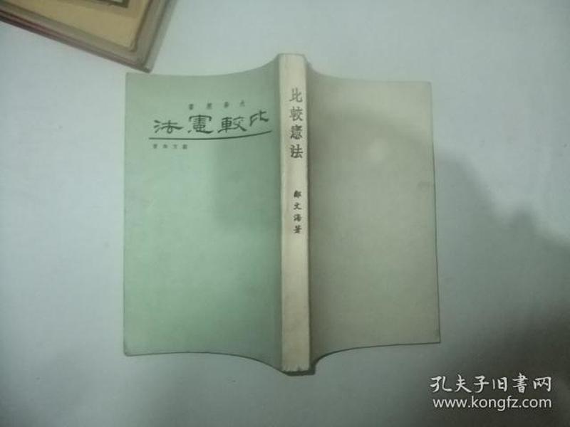 比较宪法【民国五十五年出版,六十六年五版】