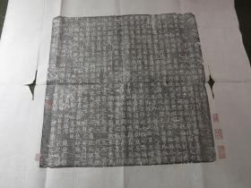 民国旧拓:《唐故永州卢司马夫人崔氏墓志铭》整拓