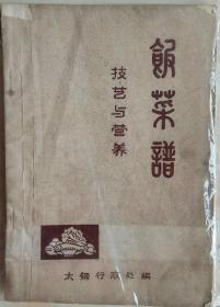 70年代山西地方饭菜谱----太原-----《饭菜谱技艺与营养》----虒人荣誉珍藏