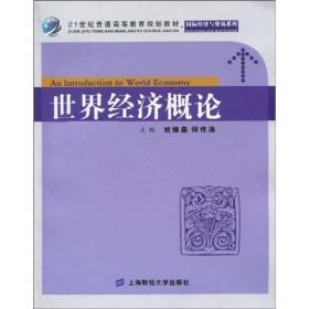 21世纪普通高等教育规划教材·国际经济与贸易系列:世界经济概论