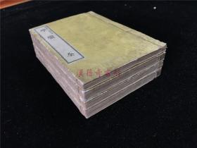 明治14年铜版书《四书》4册全。堀勇之助训点。刻字精细,袖珍便携背诵。此书钤有一朝鲜人印。