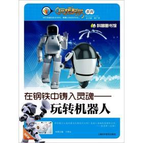 玩转科学·在钢铁中铸入灵魂-玩转机器人