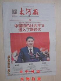 【报纸】大河报 2017年10月19日【党的十九大隆重开幕 习近平作报告  中国特色社会主义进入了新时代】