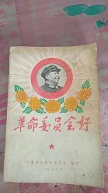 革命委员会好  吉林师大革命委员会