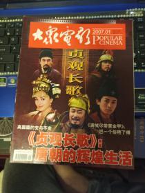 大众电影2007年1期(总703期)