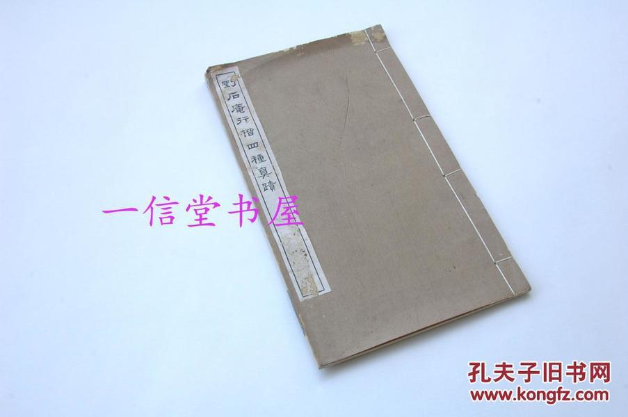 《刘石庵行楷四种真迹》1册全 民国15年 中华书局 线装石印本