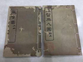 民国古旧线装书:益智图 上册、 益智燕几图副本(两册合售)