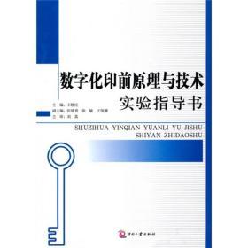 数字化印前原理与技术实验指导书