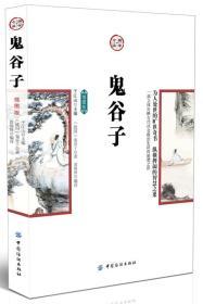 国学今读:鬼谷子(插图版)