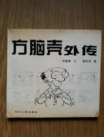 漫画: 方脑壳外传 [1994年一版一印10000册]