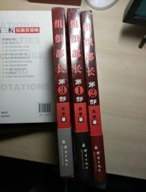 组织部长(第1-3部全)(共3册合售)
