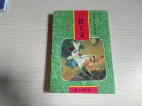 中国四大古典侠义小说:三侠五义(绘画本)