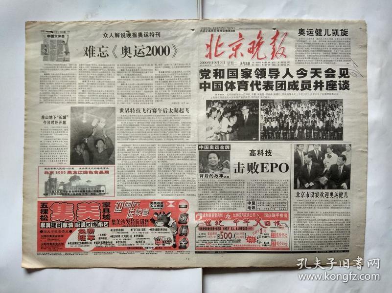 北京晚报 2000年10月3日【1-20版】