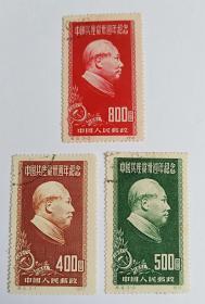纪9 中国共产党三十周年纪念(再版盖销票全)